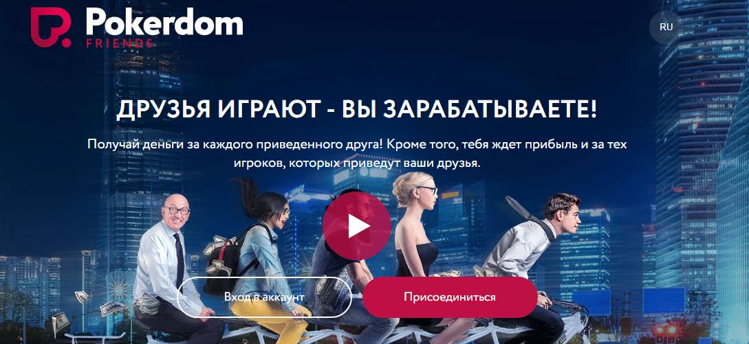 Регистрация в партнерской программе Pokerdom