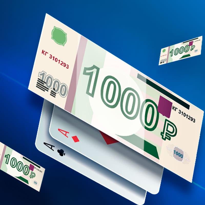 deposit cash bonus покердом