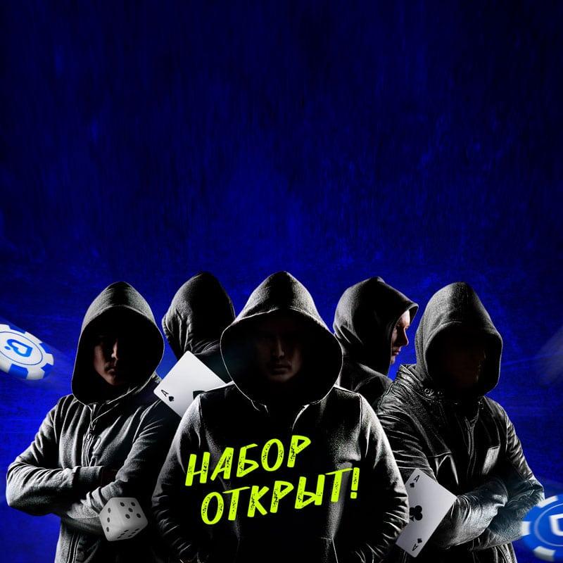 На Pokerdom стартует Первый сезон Битвы Кланов
