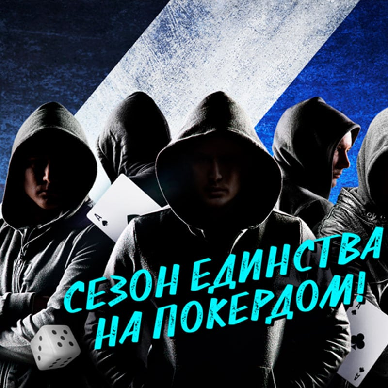 Сезон Единства в Битве Кланов
