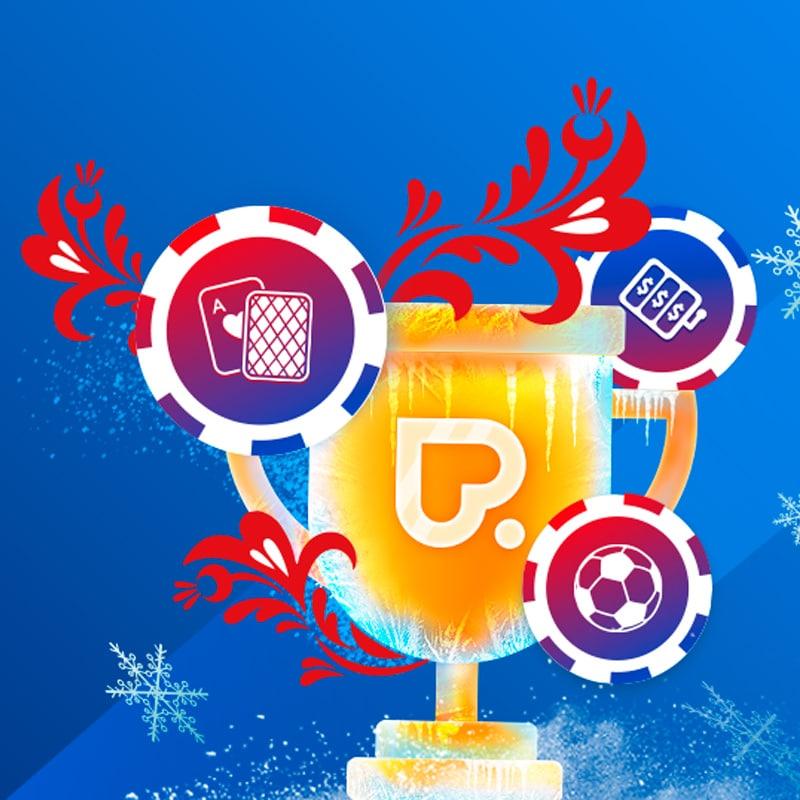 Зимний кубок с призовым фондом на 33 миллиона рублей на Pokerdom
