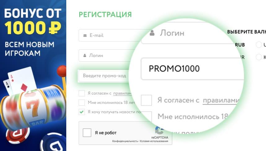 Вводим промокод ПокерДома: Promo1000