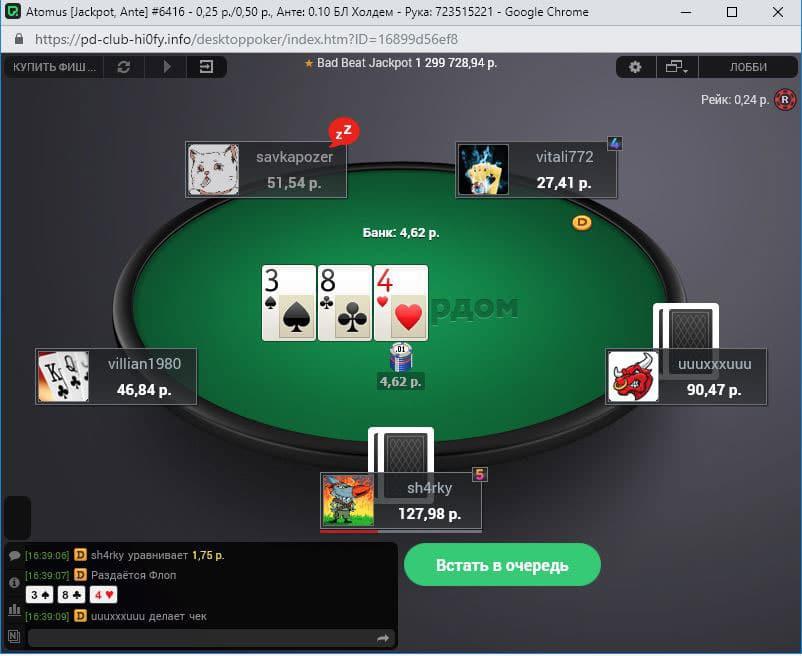 покердом играть в браузере