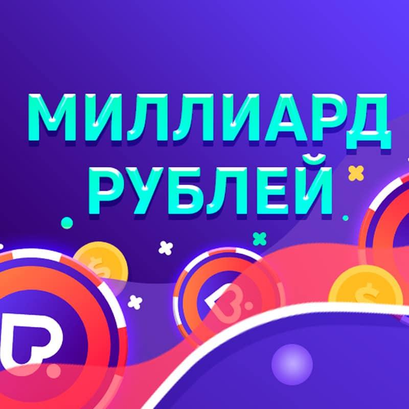 Pokerdom разыгрывает 1 млрд. рублей