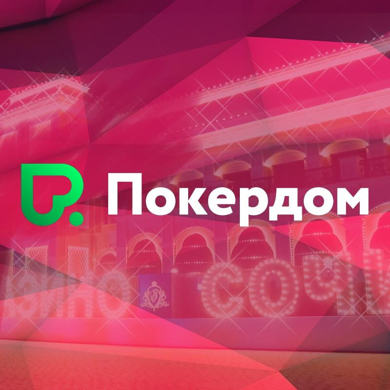Никита Яковлев и Никита Гайдук дали интервью на Pokerdom Anniversary Festival