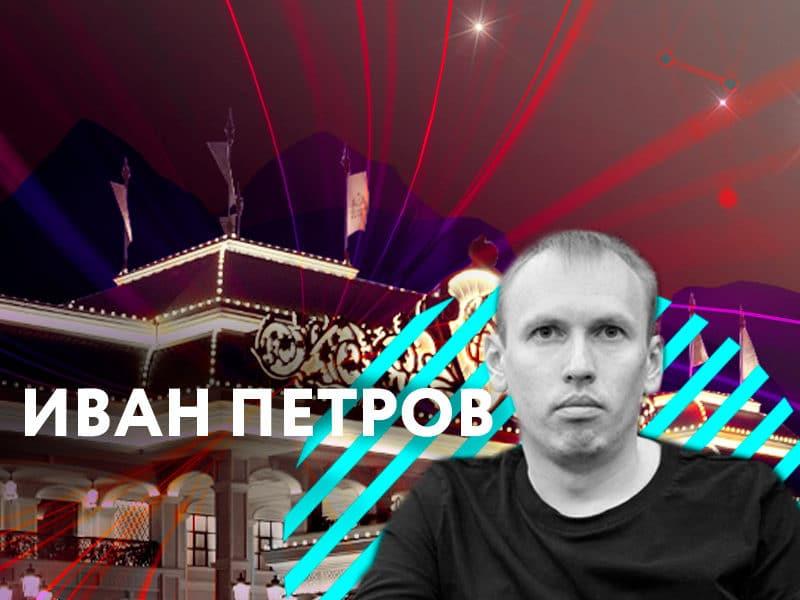 На PokerDom Cup победил Иван Петров, который смог выиграть приз 1,2 миллиона рублей