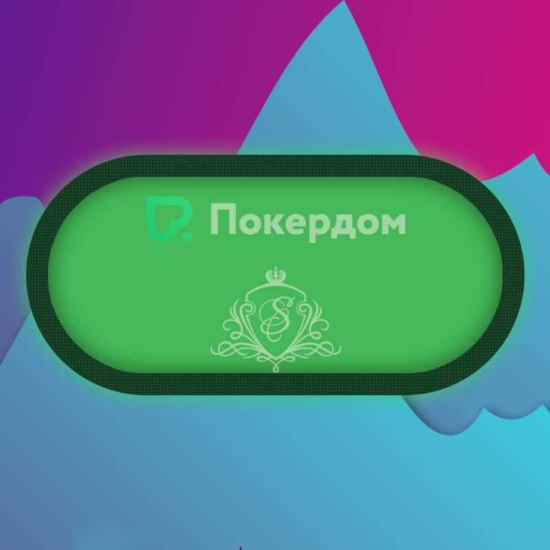 Стали известны финалисты хайроллера на Pokerdom Anniversary Festival