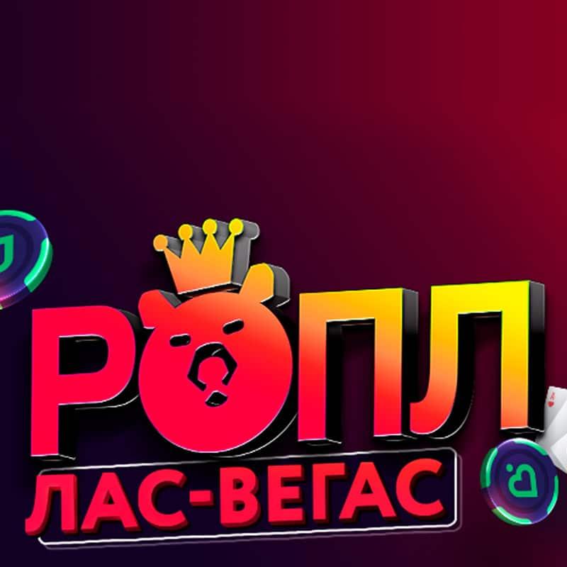Новая Российская онлайн-покер лига пройдет на Покердом