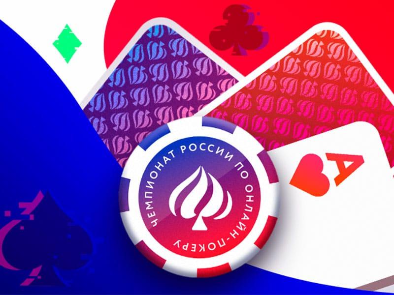 На PokerDom скоро пройдет новый Чемпионат России по онлайн-покеру с гарантией 25 млн. рублей